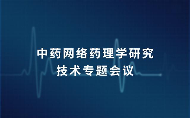 2019第十一期中药网络药理学研究技术专题会议(8月北京班)