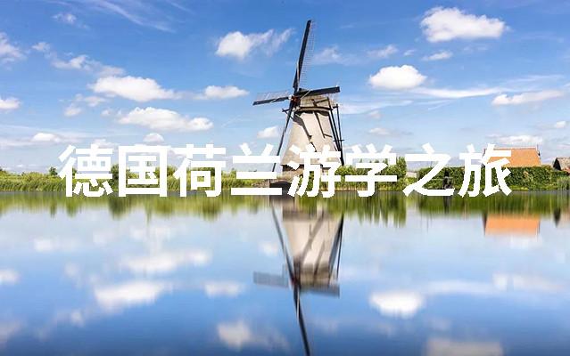 2019德国荷兰游学之旅