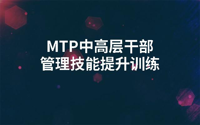 2019MTP中高层干部管理技能提升训练(9月上海班)