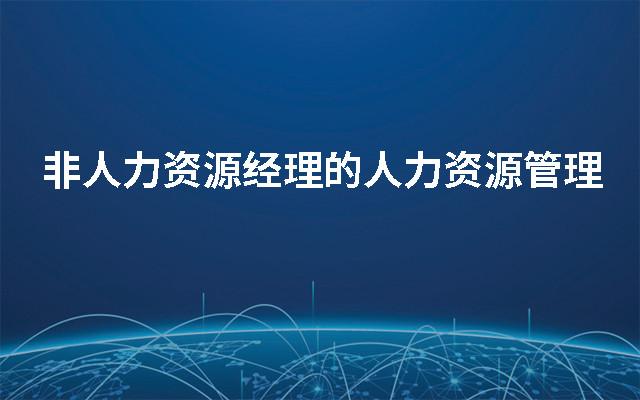 2019非人力资源经理的人力资源管理(8月北京班)