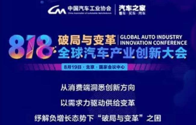 【汽车之家】2019全球汽车产业创新大会:洞察汽车消费新趋势(北京)