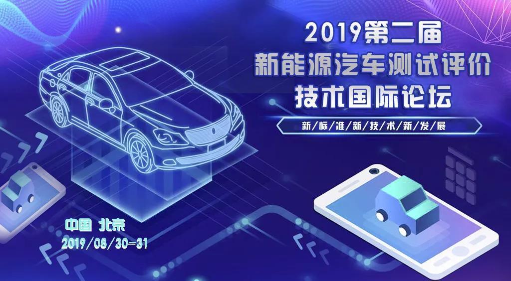 2019第二届新能源汽车测试评价技术国际论坛-动力电池系统安全可靠性评价方法及管理系统测试评价技术(北京)