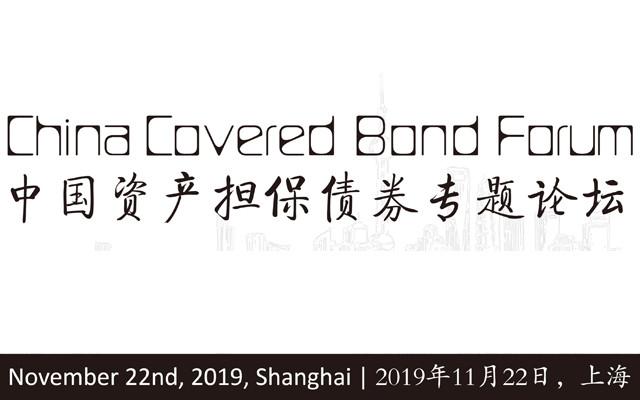 China Covered Bond Forum 2019(中国资产担保债券担保论坛)-上海