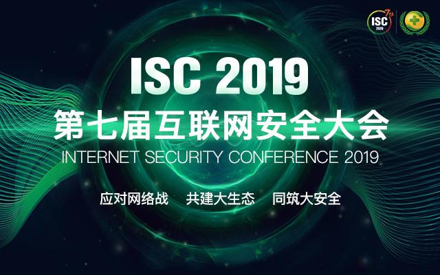 ISC 2019 第七届互联网安全大会(北京)
