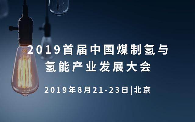 2019首届中国煤制氢与氢能产业发展大会(北京)