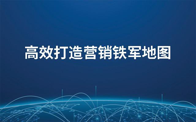 2019高效打造营销铁军地图(8月上海班)