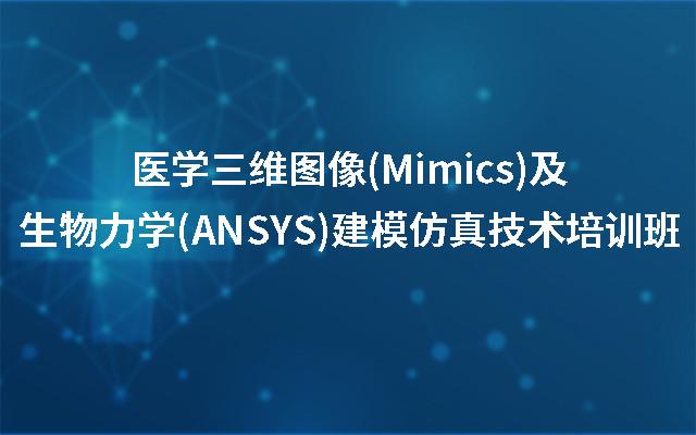 2019医学三维图像(Mimics)及生物力学(ANSYS)建模仿真技术培训班(11月北京班)
