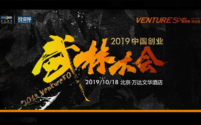 2019中國創業武林大會