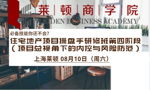 2019住宅地产项目操盘手研修班第四阶段 (项目总视角下的内控与风险防范)|上海