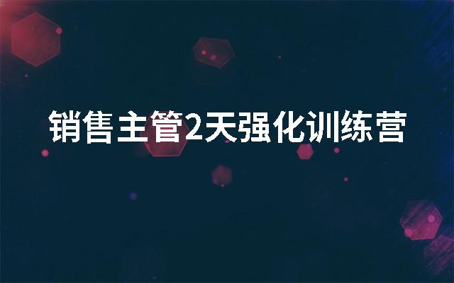 2019销售主管2天强化训练营(8月深圳班)