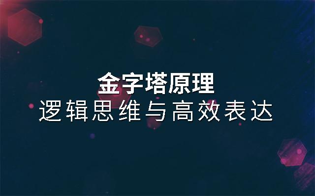 2019金字塔原理——逻辑思维与高效表达(10月深圳班)
