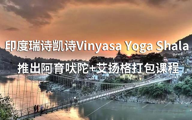 2019年10月印度瑞诗凯诗Vinyasa Yoga Shala 推出阿育吠陀+艾扬格打包课程