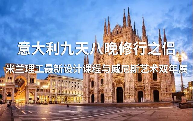 2019意大利九天八晚修行之侣 | 米兰理工最新设计课程与威尼斯艺术双年展