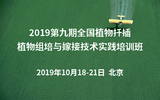 2019第九期全国植物扦插植物组培与嫁接技术实践训练班(北京)