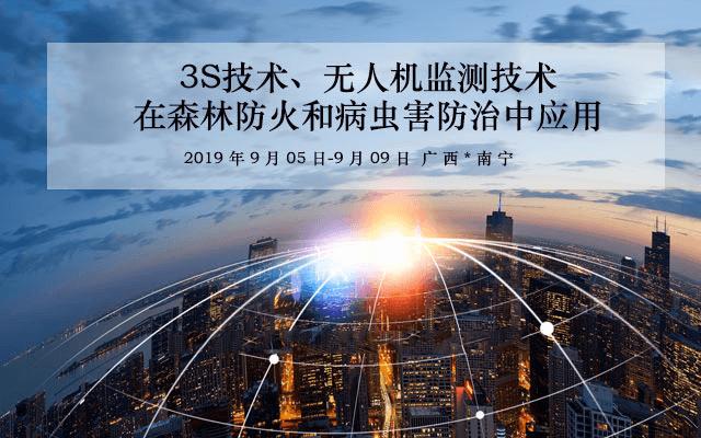 20193S技术、无人机监测技术 在森林防火和病虫害防治中应用培训班(9月南宁班)