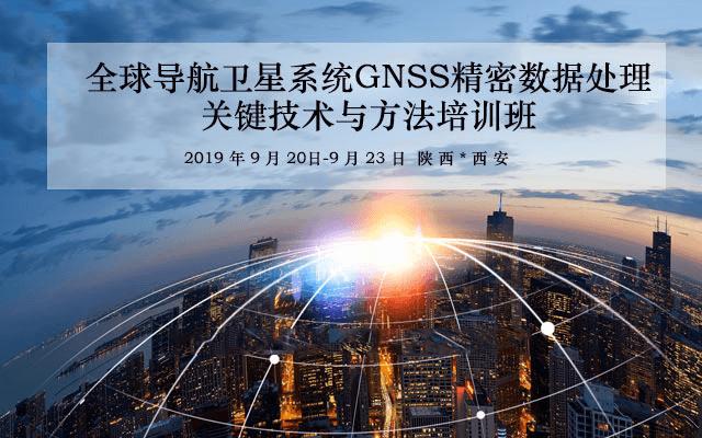 2019全球导航卫星系统GNSS精密数据处理关键技术与方法培训班(9月西安班)