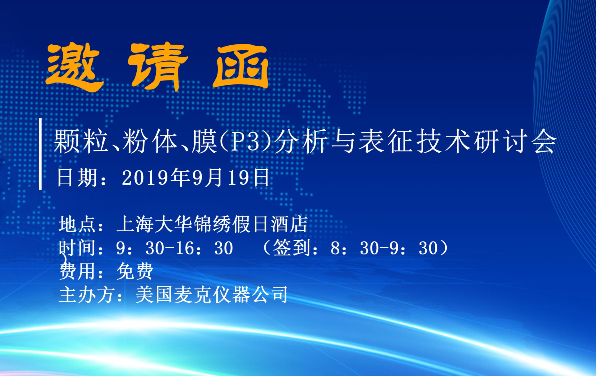 颗粒、粉体、膜(P3)的 分析与表征研讨会2019(上海)