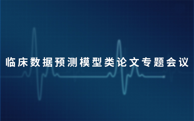 2019临床数据预测模型类论文专题会议(9月广州班)