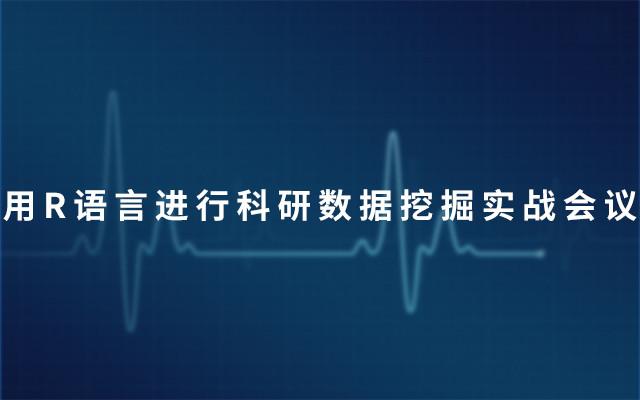 2019用R语言进行科研数据挖掘实战会议(9月广州班)