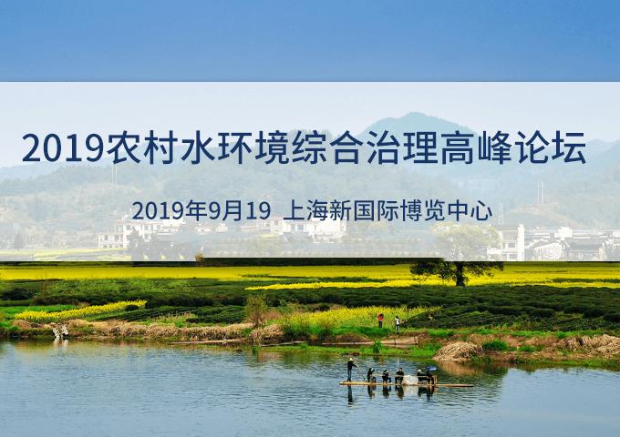 2019农村水环境综合治理高峰论坛(上海)
