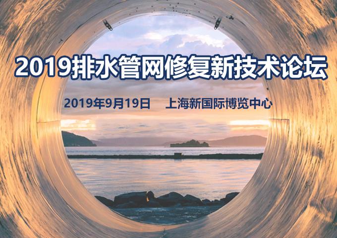 2019排水管网修复新技术论坛暨上海国际城镇水展(上海)