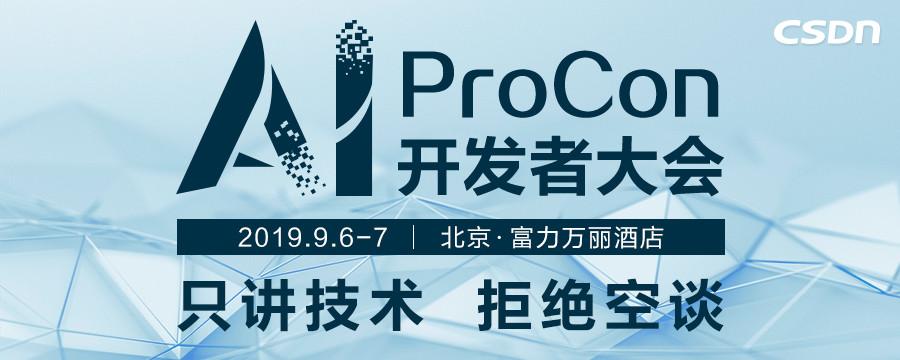 2019AI開發者大會(北京)