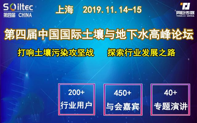 Soiltec China 2019第四届中国国际土壤与地下水修复高峰论坛(上海)
