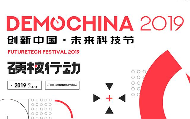 2019 DEMO CHINA 创新中国未来科技节(杭州)