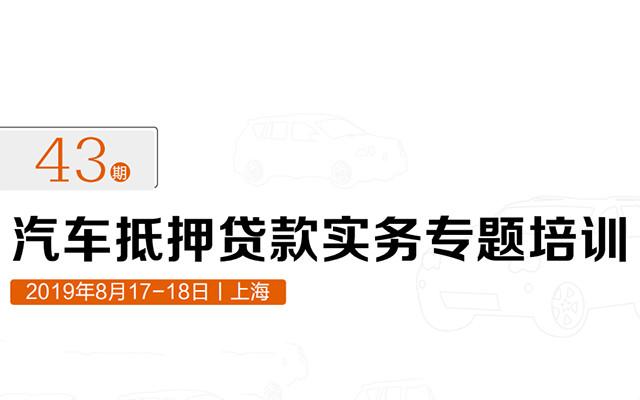 2019汽车抵押贷款实务专题培训(上海)