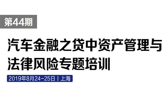 2019汽车金融之贷中资产管理与法律风险专题培训(上海)
