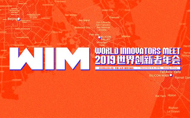 2019世界創新者年會(北京)