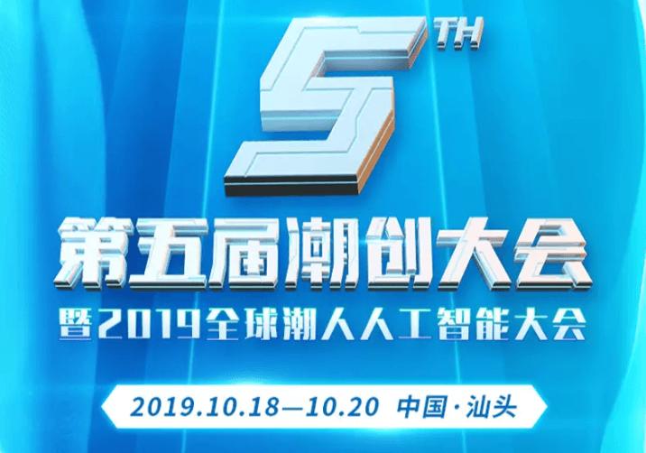 第五届潮创大会暨2019全球潮人人工智能大会(汕头)
