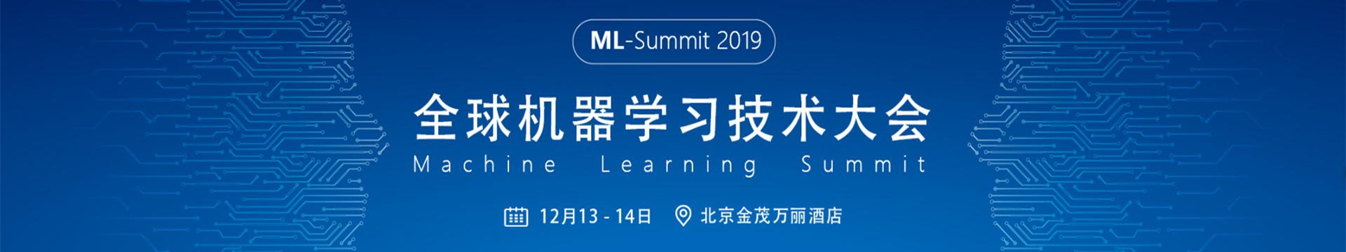 ML-Summit2019全球机器学习技术大会(北京)