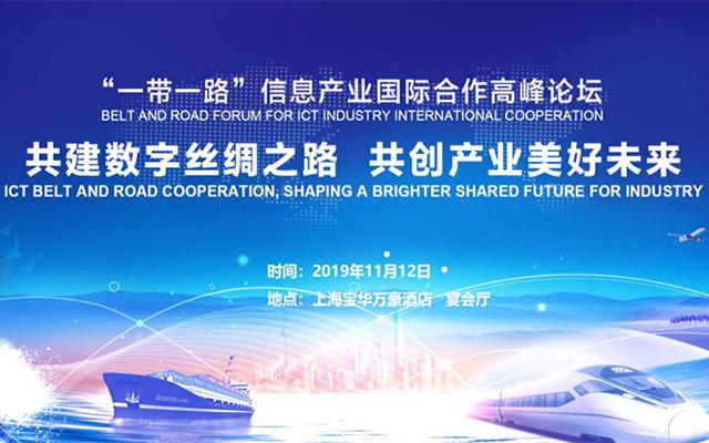 """2019""""一带一路""""11选5信息产业国际合作高峰论坛(上海)"""