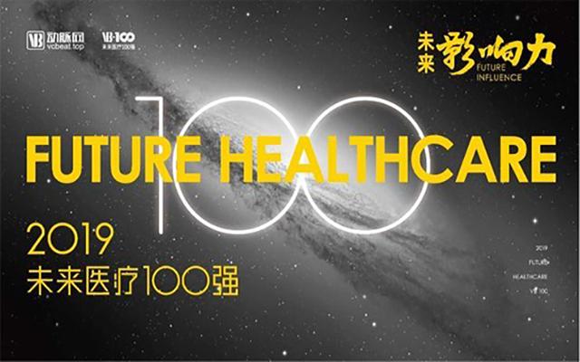 2019未來醫療100強大會(北京)