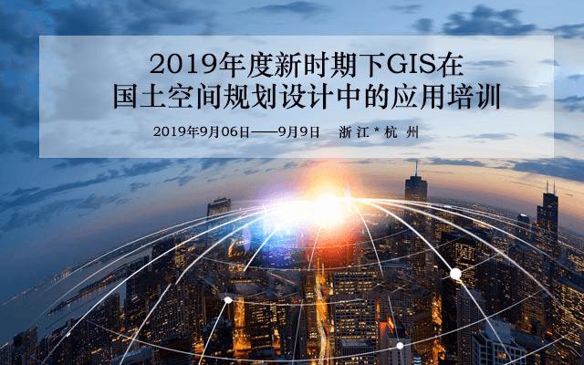 2019年度新时期下GIS在国土空间规划设计中的应用培训(9月杭州班)