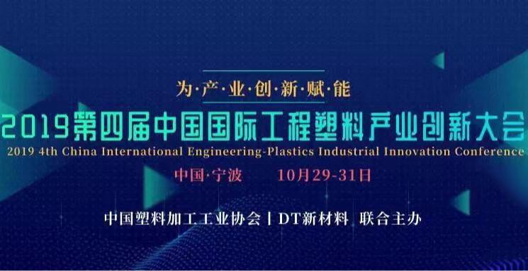 2019第四屆中國國際工程塑料產業創新大會(寧波)