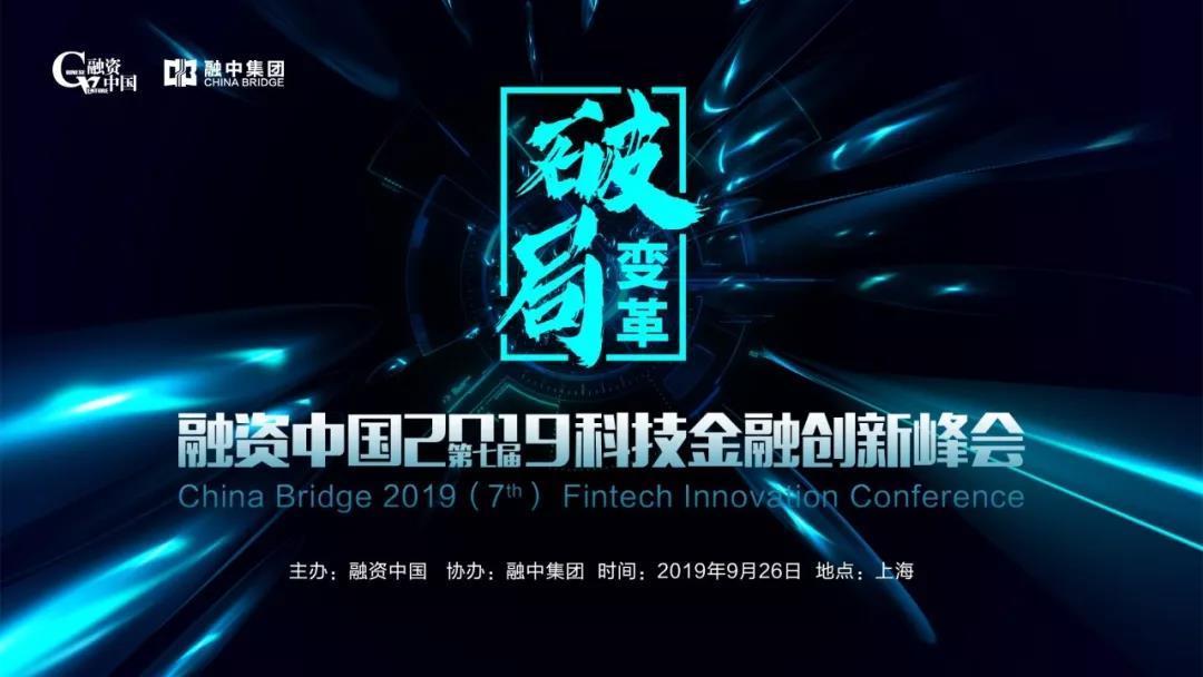 2019(第七届)科技金融创新峰会(上海)