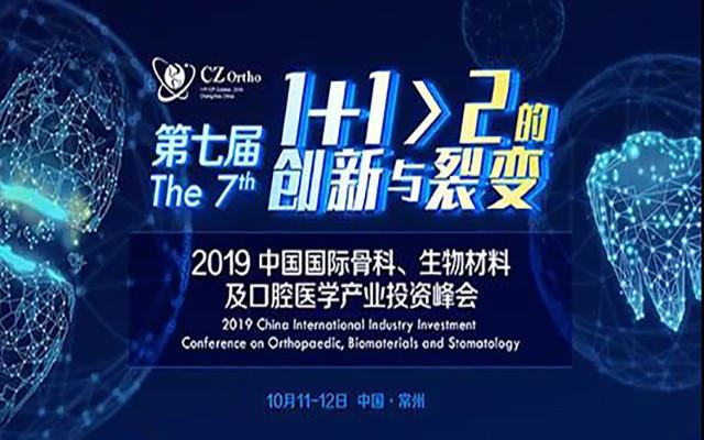 2019中国国际骨科、生物材料及口腔医学产业峰会(常州)