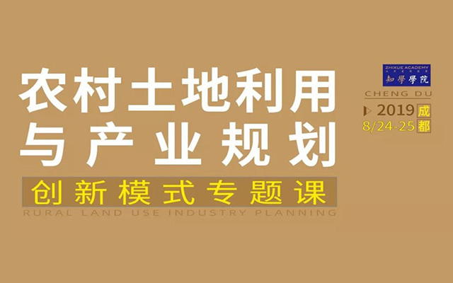 2019农村土地利用与产业规划创新模式专题班(8月成都班)