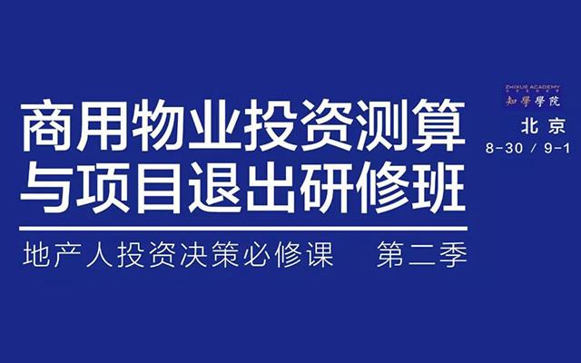2019商用物业投资测算与项目退出研修班(8月北京班)