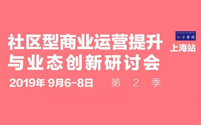 2019社区型商业运营提高与业态立异研讨会(上海)