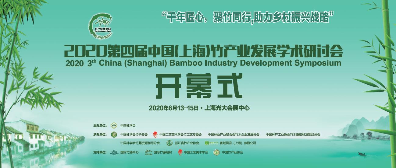 竹博會-2020第四屆中國(上海)竹產業發展學術研討會