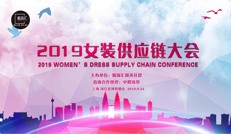 2019女装供应链大会(上海)