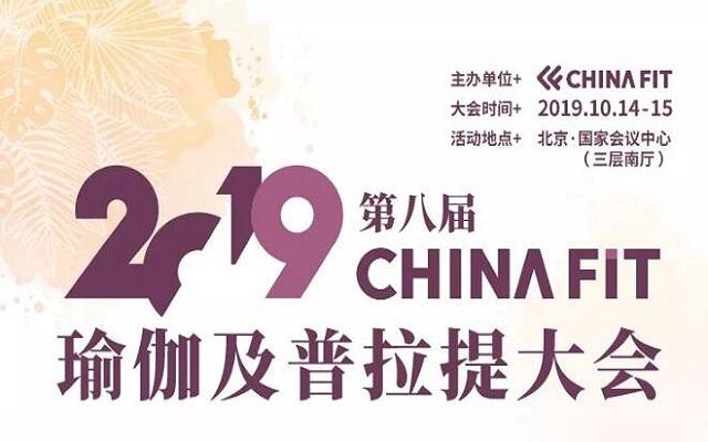2019第八届CHINAFIT瑜伽及普拉提大会