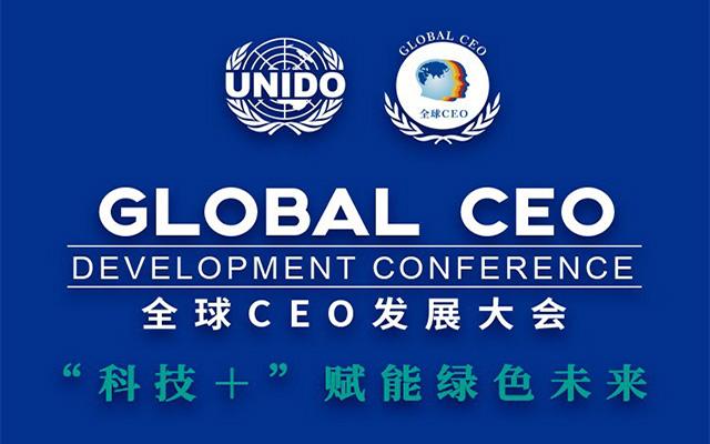 2019第九届全球CEO发展大会(上海)