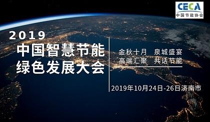 2019中国智慧节能绿色发展大会(济南)