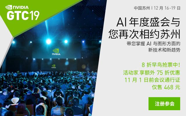 GTC 2019深度学习与人工智能大会(苏州)