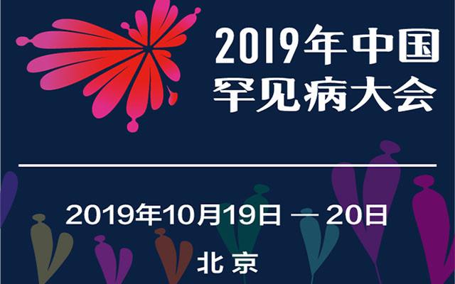 2019第一屆中國罕見病大會(北京)
