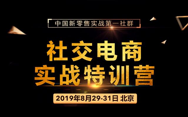 2019社交电商实战特训营(北京)